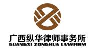 广西纵华律师事务所