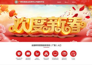 广西教育厅教育公共服务平台