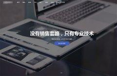 黑色简约系南宁欧宝体育官网app设计公司企业官网HTML模板免费下载
