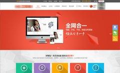 红色风格南宁欧宝体育官网app制作公司企业官网网页HTML模板免费下载