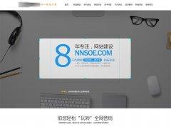 蓝色风格的南宁欧宝体育官网app制作公司网页HTML模板免费下载