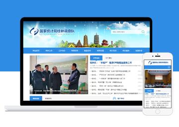 国家统计局桂林调查队