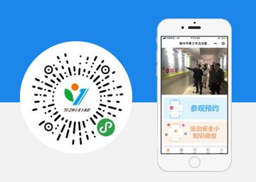 柳州青少年法治教育活动基地